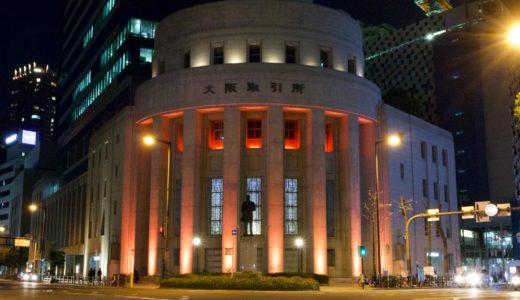 大阪取引所が国内初の『総合取引所』として始動!東京から大阪に貴金属やゴム、農産物の取引を移管