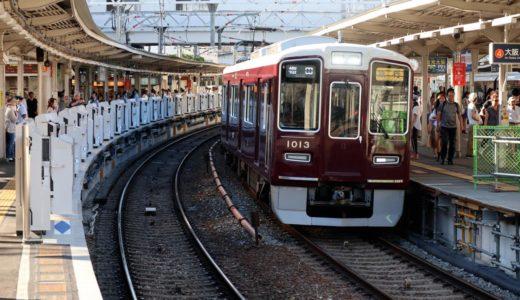 阪急電鉄ー駅別乗降客数ランキング ベスト50【2018年最新版】