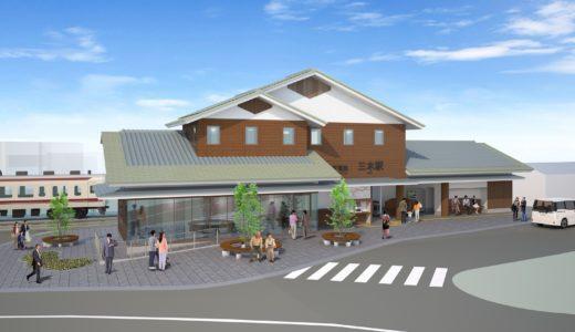 神戸電鉄粟生線 三木駅デザイン総選挙が開催中!2020年8月15日から9月15日まで