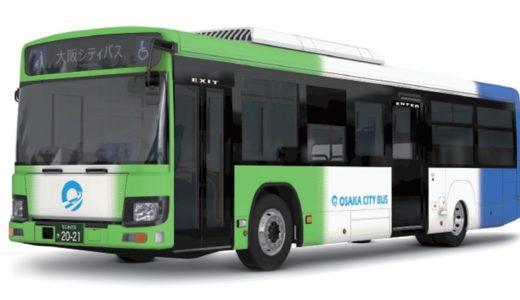 大阪シティバスが路線バスのデザインを41年ぶりに刷新!奥山清行CDOが監修、若干ファミマを連想させるカラーリングに