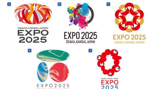 大阪・関西万博のロゴマーク最終候補5作品を発表!8月下旬にも正式に決定