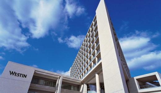 ウェスティンホテル淡路が営業終了。10月1日から「グランドニッコー淡路」にリブランド決定!