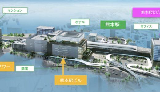 JR熊本シティが熊本駅周辺開発の施設名称を発表、JR 熊本駅ビル、JR 熊本白川ビル、JR熊本春日南ビルに決定!