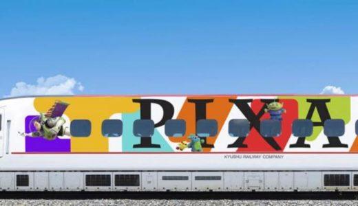 ピクサーデザインの800系が九州新幹線に搭乗!『GO! WAKU WAKU ADVENTURE with PIXAR』