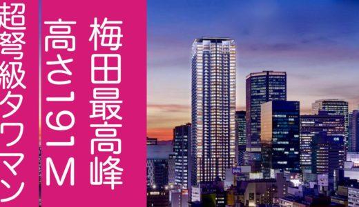 【動画】(仮称)大阪梅田計画 住友不動産のラ・トゥールが大阪に進出!の現地レポート動画をUPしました!
