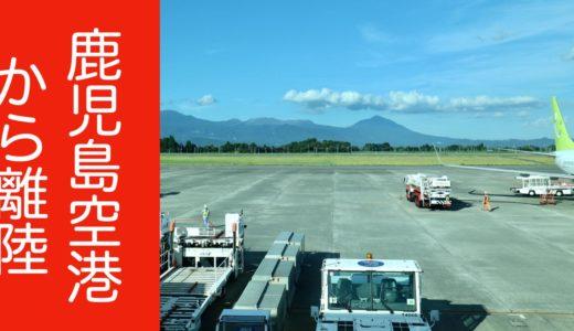 【動画】鹿児島空港離陸 夕焼けの中を霧島連山と桜島を見ながら上空へをUPしました!