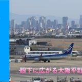 【動画】伊丹空港離陸「旋回上昇しながら眼下に広がる大阪平野を愛でる」をUPしました!