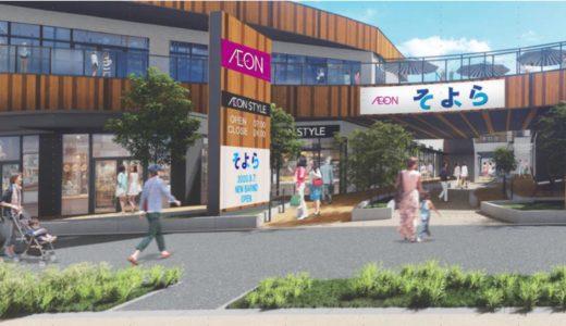 「イオンそよら」は都市型SCの新フォーマット!2023年度までに首都圏・大阪・名古屋に10店舗開業へ