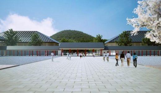 奈良県立医科大学 新キャンパスは「藤原京」をモチーフに古都奈良に相応しデザイン!【2024年度に先行整備完成予定】