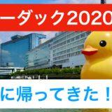 【動画】ラバーダック2020 巨大あひるちゃんを船から愛でる!