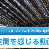 【動画】大阪ステーションシティをPV風に撮影してみた!