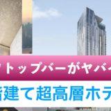 【動画】「センタラグランドホテル大阪」と南側「B敷地」のレポート動画をUPしました!