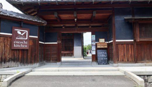 古民家ダイニング「ココチキッチン奈良狐井」は雰囲気、味、コスパが最高のイタリアン!