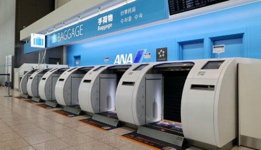 伊丹空港にセルフバゲージドロップ ANA BAGGAGE DROP(自動手荷物預け機)が登場!