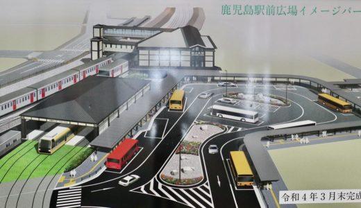 鹿児島駅前広場再整備・鹿児島駅前電停建替え計画の状況 20.08【2022年3月完成予定】