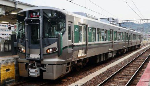 JR西日本ーきのくに線(紀伊田辺駅~新宮駅間)に227系を導入しICOCAエリアが和歌山県全域に拡大!【2021年春】