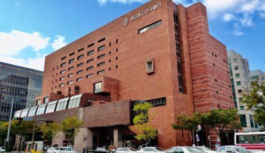 西日本シティ銀行の本店ビルを建て替え!「博多コネクティッド」を活用し保有ビルを連鎖的再開発