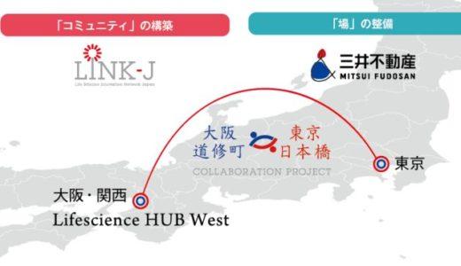 「ライフサイエンスハブウエスト」を設置し「LINK-J WEST」が活動開始!三井不動産が大阪にライフサイエンスの新拠点を開設