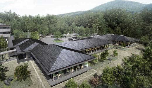 カトープレジャーG 「ふふ 日光」が田母沢御用邸付属邸跡地に2020年10月2日に開業!