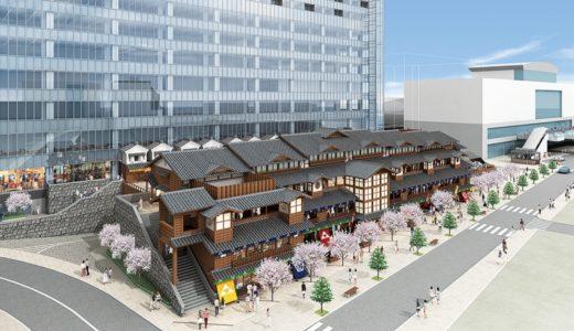 ミナカ小田原は「みらいの宿場町」をコンセプトにした斬新な和風の外観が特徴的な商業施設!【2020年12月4日オープン】
