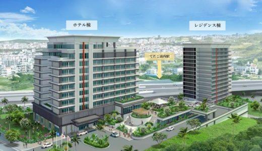 沖縄県浦添市『てだこ浦西駅周辺土地区画整理事業地区21街区』 に17階建てホテル!総事業費は約300億円