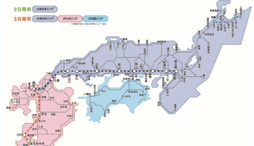 JR西日本全線2日間12,000円で乗り放題『どこでもドアきっぷ』を発売!+5,000 円でグリーン車用にアップグレード可能!
