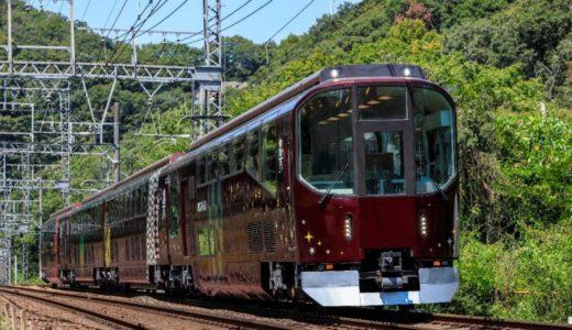 近鉄が臨時列車『楽』利用券を追加販売!即日完売だった臨時列車の運転日が追加されリベンジのチャンス到来!
