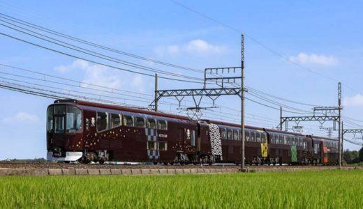 近鉄がリニューアルした「楽」を臨時列車として運転!個人で乗車出来る「臨時列車『楽』利用券」を発売