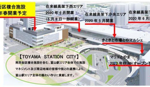 富山ステーションシティが誕生する?「南西街区」に建設中の複合ビルにマリエの機能が移転