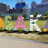 「てんしば」 オープン5周年!OSAKAモニュメントのハロウィンデザインも登場!【2020年10月3日〜31日】