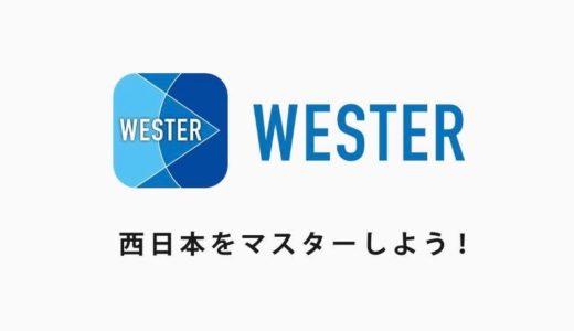 JR西日本が新MaaSアプリ「WESTER(ウェスター)」をリリース。観光施設・経路検索・生活サービスをシームレスに繋ぐ