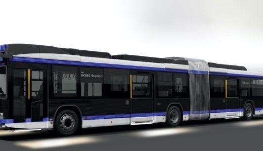 三宮とウォーターフロントを結ぶ「連節バス(BRT車両)」のデザイン発表!いすゞと日野が共同開発した国産連節バスを導入か?