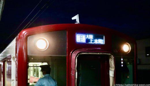 近鉄1253系VC60編成の方向幕(行先表示器)がフルカラーLEDに交換される!赤白ツートンの一般車両初搭載
