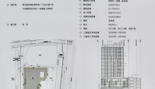 (仮称)難波中二丁目開発計画のうちB敷地計画の状況 20.09【2023年1月竣工】