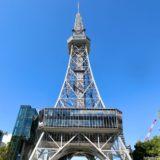 『名古屋テレビ塔』の全面改修工事が完成!タワー内ホテル『ザ・タワーホテル ナゴヤ』がオープン