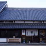 NIPPONIA HOTEL 伊賀上野 城下町 歴史的な邸宅や町屋・古民家を改修した分散型ホテルが 11月1日(日)オープン!