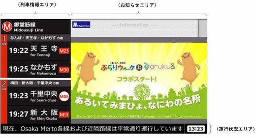大阪メトロ駅改札口に「サービス情報表示器」を設置!先発・次発の行先や発車時刻、イベント情報などを表示