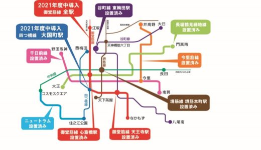 御堂筋線ー新大阪駅に可動式ホーム柵を設置、12月下旬にも稼働開始!