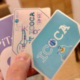 モバイルICOCAが2023年春スタート!東海道・山陽・北陸新幹線「スマートEX」「新幹線eチケット」にも対応