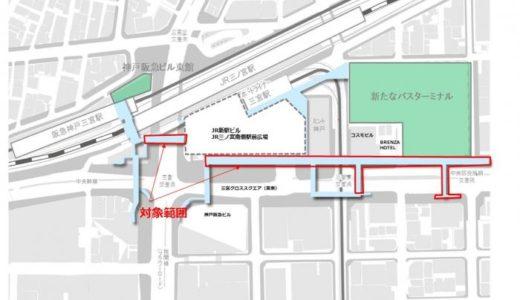 神戸市が三宮駅周辺歩行者デッキの設計競技(コンペ)を実施!駅と街の回遊性を改善するザイン性の高いプランを募集