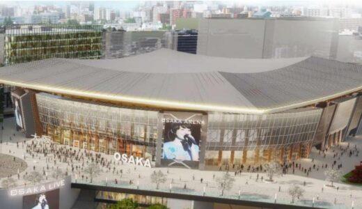 大阪・万博記念公園駅前に1.8万人規模の西日本最大級アリーナを建設!米AEGが参画し世界フィギュア、プロテニスWTA、NBAを開催!【2027年開業予定】