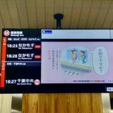 大阪メトロ駅改札口の「サービス情報表示器」が使用開始!先発・次発の行先や発車時刻、イベント情報などを表示