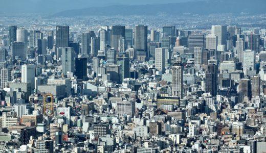 あべのハルカスから見た大阪都心 2020