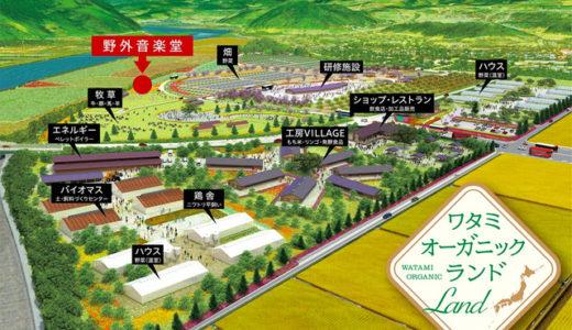 岩手県陸前高田市に農業テーマパーク『ワタミオーガニックランド』が2021年3月に開業!隈研吾氏設計 日本最大級の野外音楽堂も併設