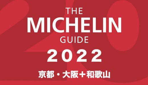 ミシュランガイド京都・大阪+和歌山2022の掲載店を発表!過去11年間の星の推移を纏めました