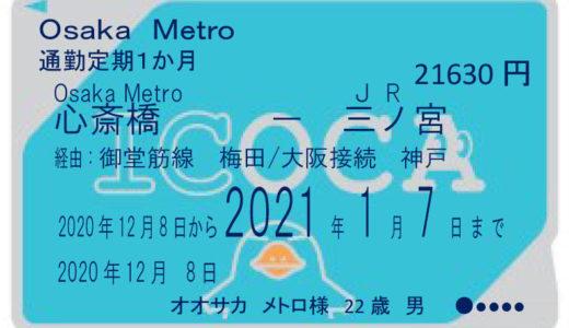 大阪メトロとJR西日本のICOCA連絡定期券がついに発売!2020年12月8日から発売開始