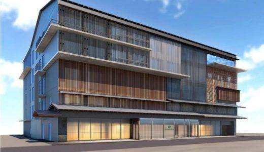 プリンスホテルの次世代型ブランド「プリンス スマート イン」が京都に誕生!「(仮称)KRD丸屋町開発ホテル新築プロジェクト」着工