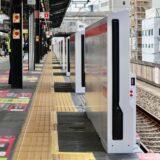 JR新今宮駅ー環状線ホームの可動式ホーム柵(ホームドア)設置工事の状況 21.08