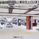 阪神電車ー大阪梅田駅改良工事の状況 21.07