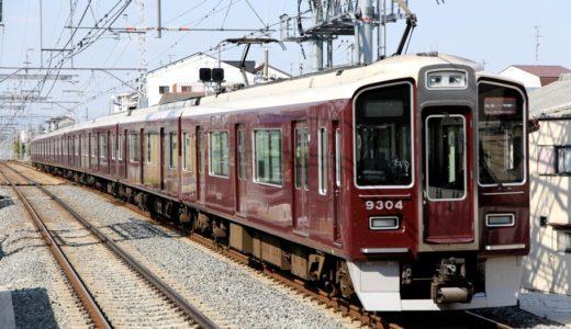 【2020年度】関西大手私鉄4社が大みそかの終夜運転を取りやめ。大阪メトロは終夜運転を実施、近鉄は12月上旬に発表予定